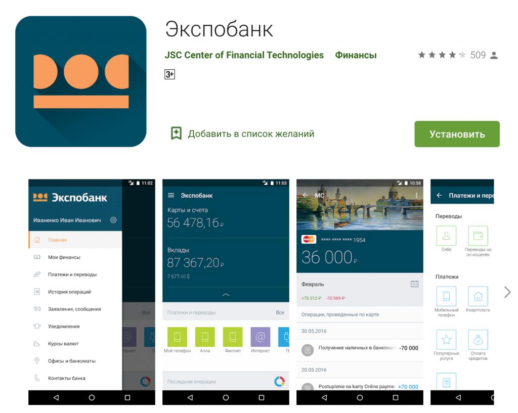 Мобильное приложение Экспобанка